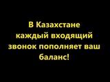 Заработать в Казахстане на входящих звонках...Pillikan.kz
