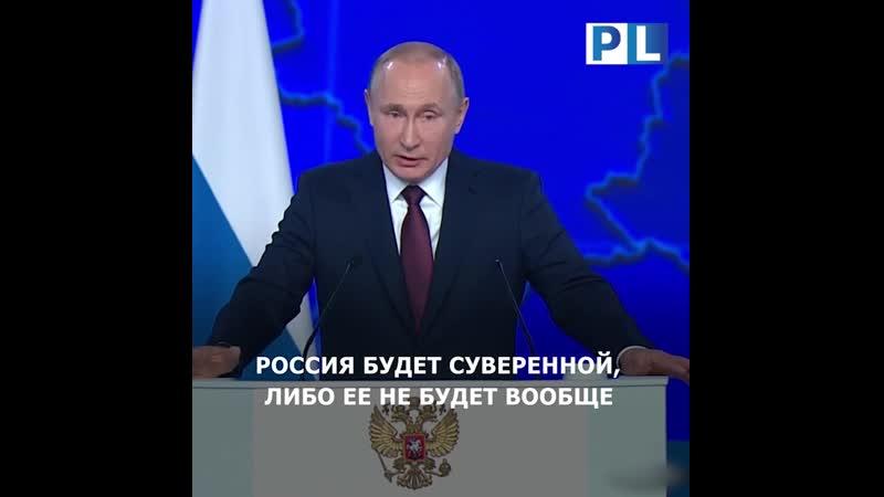 Политические аксиомы Путина