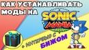 Как устанавливать моды на Sonic Mania Plus Интервью с Бижом!