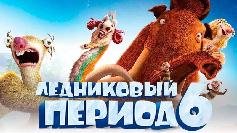 Ледниковый период 6 Обзор Тизер трейлер 3 на русском полная версия
