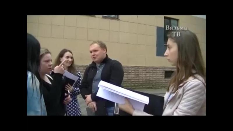 Опрос общественного мнения о работе сотрудников полиции-Вязьма