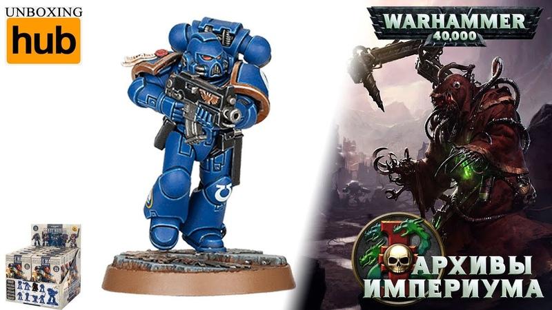 Архивы Империума - Brother Gaiun (Space Marines Hero s.1) (анбокс)
