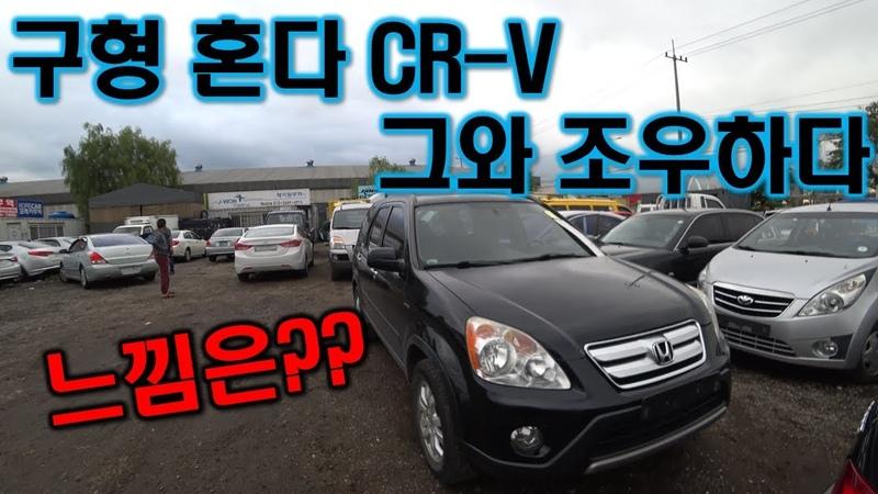 [중고차수출] 매우 보기 귀한 구형 혼다CR-V 차량을 처음 맛보다 ( USED CAR FROM KOREA HONDA CR-V )