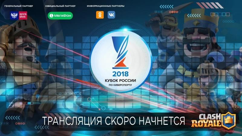 Clash Royale   Кубок России по киберспорту 2018   Стадия плей-офф » Freewka.com - Смотреть онлайн в хорощем качестве