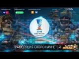 Clash Royale | Кубок России по киберспорту 2018 | Стадия плей-офф