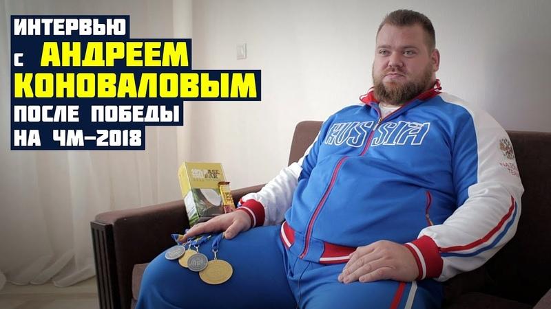Андрей Коновалов Интервью после победы на ЧМ 2018
