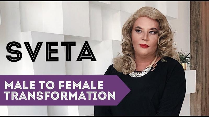 Crossdressing   Кроссдрессинг   Male to female transformations