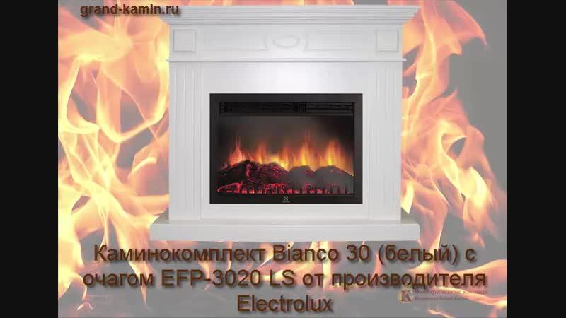 Каминокомплект Bianco (белый) с очагом EFP/P-3020 LS от Electrolux