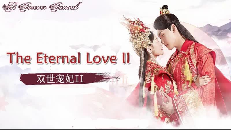 The Eternal Love II 01