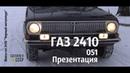 ГАЗ 2410 051. ПРЕЗЕНТАЦИЯ. Волга Черный металлург сделановссср волгагаз24
