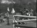 XI Всесоюзные соревнования по конному спорту 1968 год