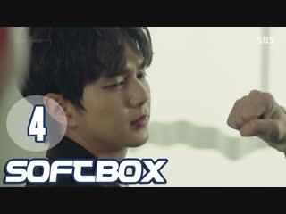 [Озвучка SOFTBOX] Возвращение Бок Су 04 серия