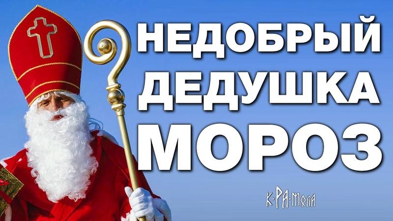 средневековые санКта никлаус, дед мороз. славянский Карачун и Святой Николай. крамола. санта клаус