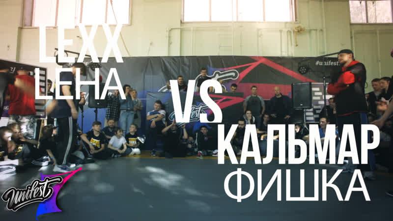 RANDOM 1vs1 PRO KIDS 1 8 Lexx Leha vs Кальмар Фишка