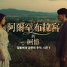 "Netflix HK on Instagram ""今次 玄彬 同 朴信惠 真係喺西班牙「玩」大咗! 阿爾罕布拉宮的222"