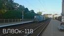 ВЛ80к 118 с нечётным грузовым поездом