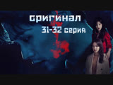 Призрачный детектив / The Ghost Detective - 31 и 32 / 32 (оригинал без перевода)
