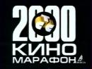Заставка И снова Киномарофон 2000 (СТС, 1999)