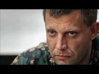 Олег Река с песней: *Памяти Захарченко А.В. ДНР*