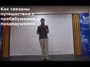 Дмитрий Смирнов Как связаны путешествия с прабабушками и прадедушками