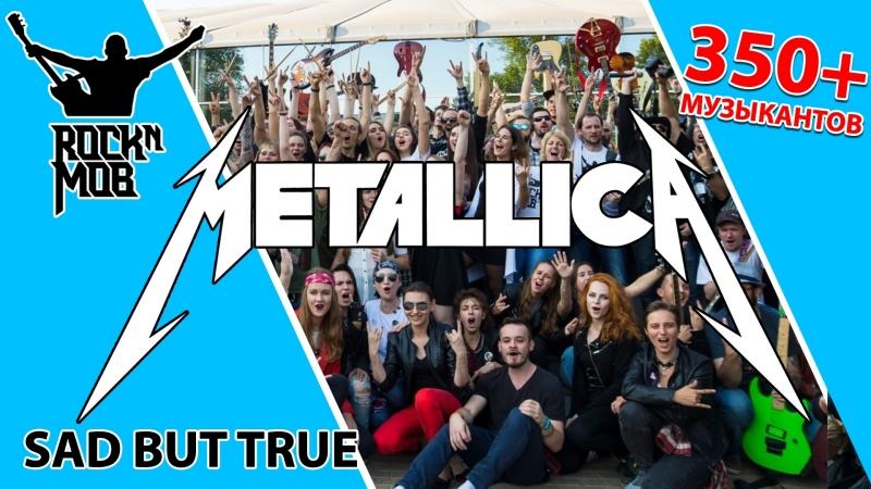 Metallica - Sad but true играют более 350 музыкантов