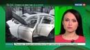 Новости на Россия 24 • Автопромышленников Германии заподозрили в картельном сговоре