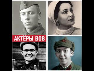 Советские актёры, которые воевали в ВОВ — Москва FM