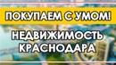 Краснодар Жк Севастопольский Купить Квартиру Купить Осушитель Воздуха Для Квартиры Цена Интернет Телефон Цифровое Телевидение