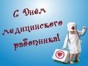 В ЦРБ конкурс медсестер - Камское Устье 07.06.18.