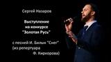 Сергей Назаров - Снег (из репертуара Ф. Киркорова, автор И. Билык)