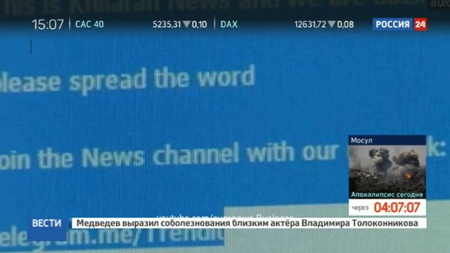 Новости на Россия 24 • Дуров пообещал более оперативно блокировать каналы террористов в Telegram