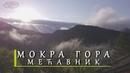 Snimanje Dronom Mokra Gora Mećavnik iz vazduha za Mokrogorsku Bajku