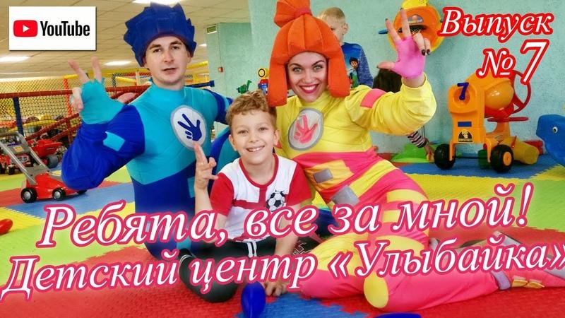 Детский центр УЛЫБАЙКА встречают ФИКСИКИ И МИНЬЁН Children's center ULIBAYKA meet AND FIXIES
