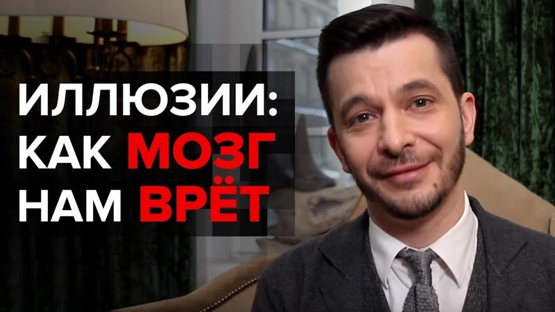 Убить иллюзии Андрей Курпатов отвечает на вопросы подписчиков