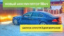 BMW E65/ Запускаем в -25/ Замена аккумулятора