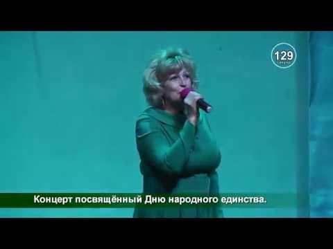 180 сек_Нижнеудинск_ Концерт посвящённый Дню народного единства.
