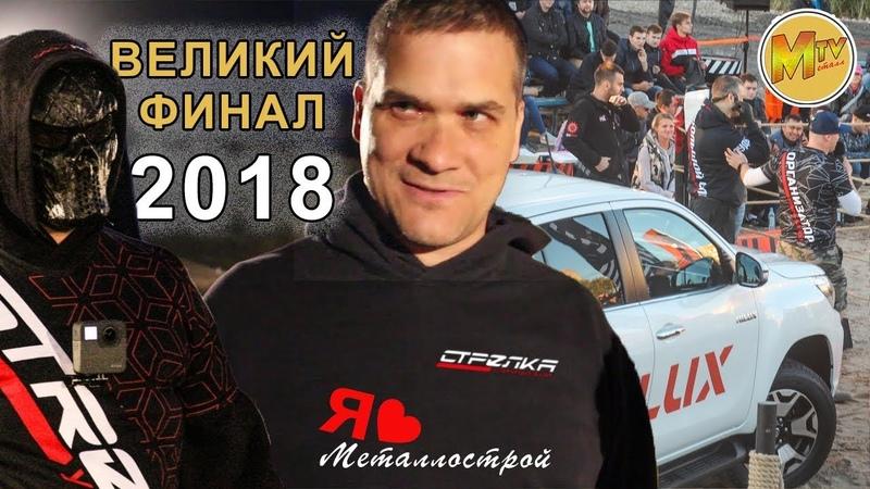 ВЕЛИКИЙ ФИНАЛ 2018 Чемпионата СТРЕЛКА в Металлострое