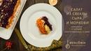Салат из свеклы сыра и моркови