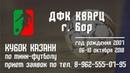 Кубок Казани 2018 Юноши 2007 Обзор голов ДФК Кварц г Бор