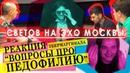 ОПРАВДАНИЯ ПЕДОФИЛИИ Реакция Убермаргинала интервью на Эхо Москвы