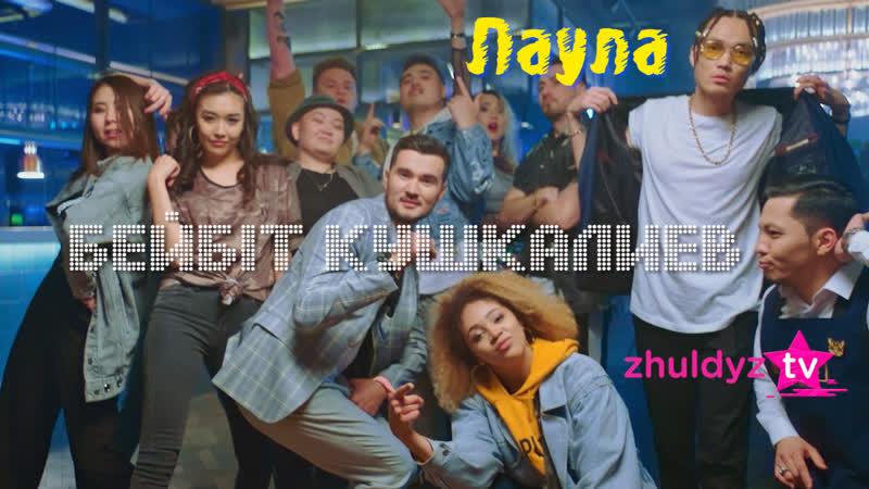 Бейбіт Көшқалиев - Лаула