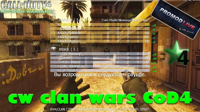 Call of Duty 4 Clan War CoD4 CW 5x5 KVA Promod Live Map Citystreets