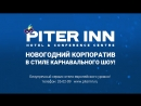 Новогодний корпоратив в отеле Piter Inn