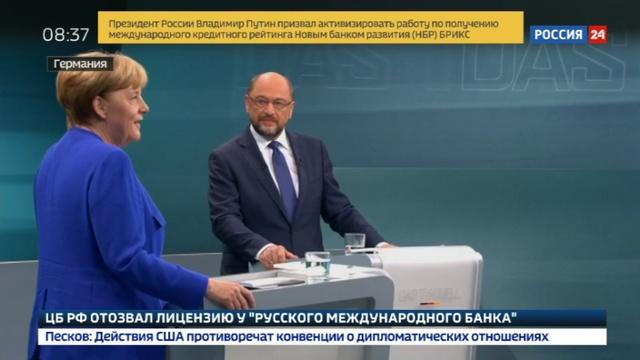 Новости на Россия 24 • Дебаты Меркель и Шульца назвали дуэлью на подушках