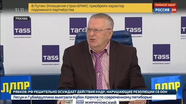 Новости на Россия 24 • Жириновский: России нужна более жесткая линия и новый глава МИД