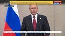 Новости на Россия 24 • Владимир Путин трудно вести диалог с людьми, которые путают Австрию с Австралией