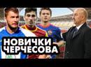 КОМЛИЧЕНКО, БАКАЕВ, ОБЛЯКОВ. Кого Черчесов вызвал в сборную России