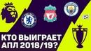 Кто выиграет АПЛ 2018/19? Ливерпуль, Ман Сити или Челси?