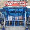 "Магазин ""ИВАНОВСКИЕ ТКАНИ +"""