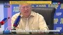 Новости на Россия 24 • Жириновский призвал вести предвыборную агитацию в соцсетях